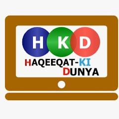 Haqeeqat Ki Dunya Net Worth