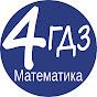 ГДЗ Математика 4 класс
