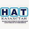 НАТ Казахстан Казахстан