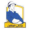 Al Moqawel - ملتقى المقاول