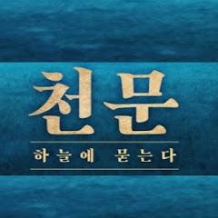 천문연예명리TV