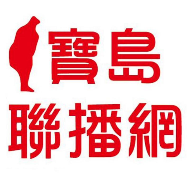 寶島聯播網