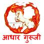 Aadhaar Guruji