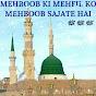 Deeni Islam