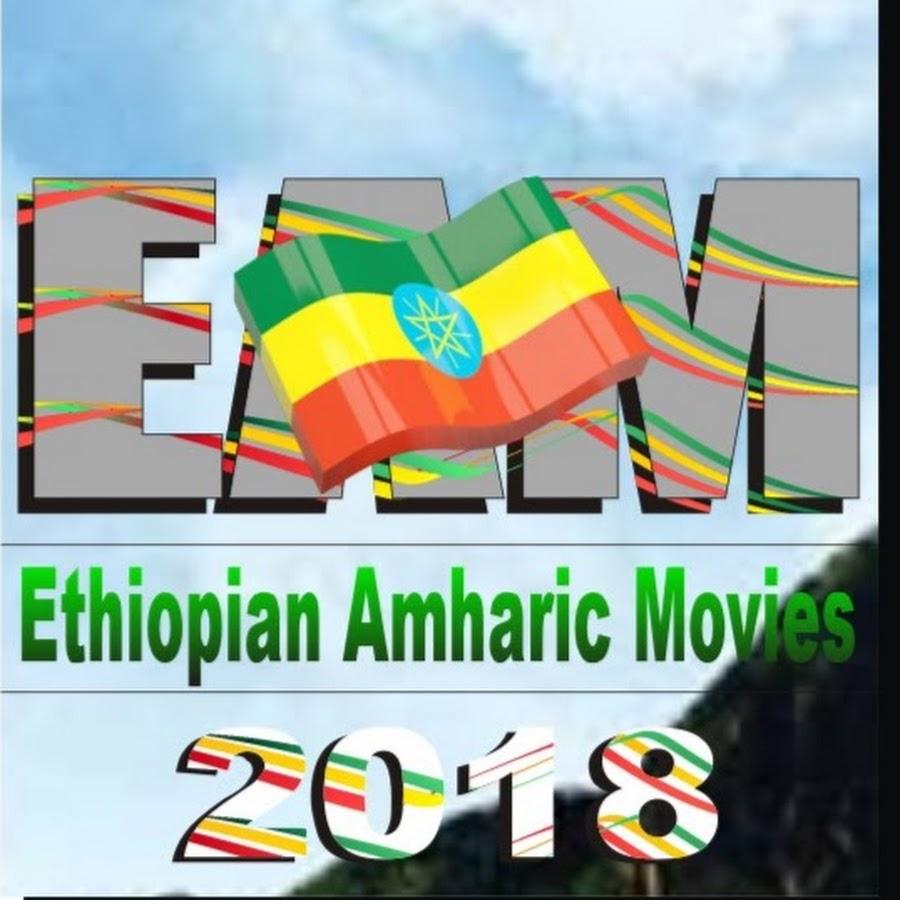 Ethiopian Amharic Movies 2019