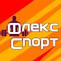 flex-sport.ru