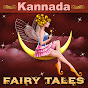 Kannada Fairy Tales