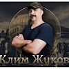 Клим Жуков