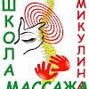 Школа Массажа Андрея Микулина (Воронеж)