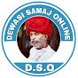 Dewasi Samaj Online