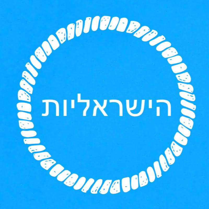 הישראליות
