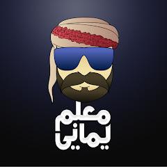 منوعات يمنيه عربية عالمية 2