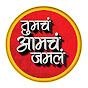 Tumcha Aamcha Jamla