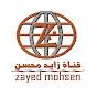 زايد محسن مثنى