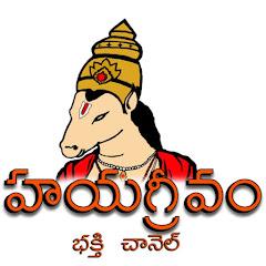 Hayagreevam - హయగ్రీవం