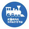 코레일관광개발_기차여행의 모든 것!