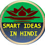Smart Ideas in Hindi
