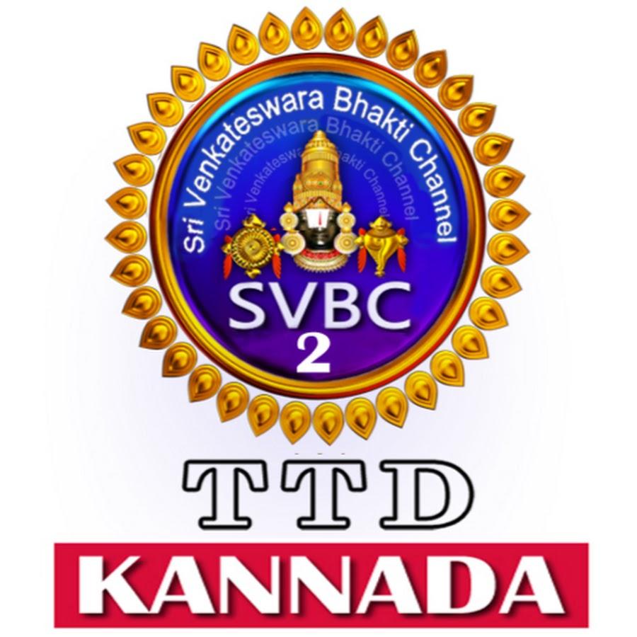 SVBC TTD Kannada