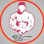 مهووس عضلات/كمال