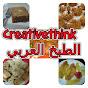 Creativethink الطبخ العربي