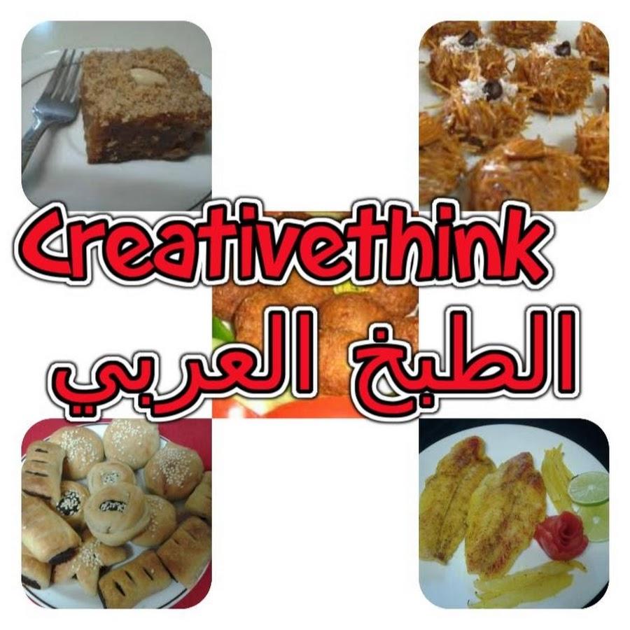 85d5a39f1 Creativethink الطبخ العربي - YouTube