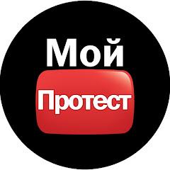 Мой_протест