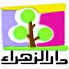 Dar Al Zahraa