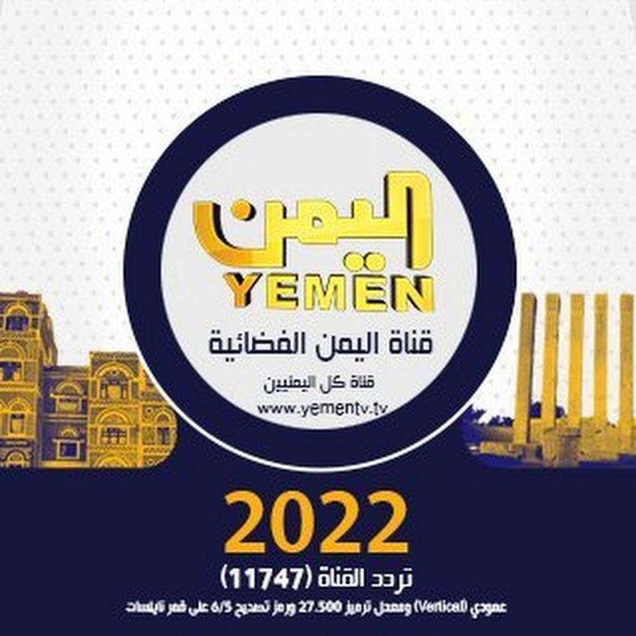 153049818 قناة اليمن الفضائية YEMEN-TV - YouTube