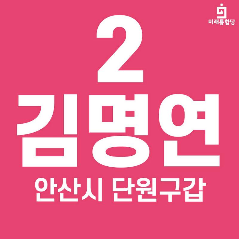 김명연TV