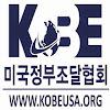 코비KoBE Government Contracting Alliance