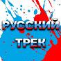 Русский Трек