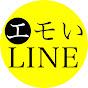 エモいLINE