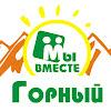 """Лагерь """"Горный"""""""