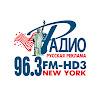 Радио Русская Реклама 96.3 FM-HD3