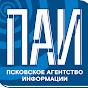 Псковское агентство