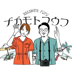 Okinawa Life ナカモトフウフの YouTuber