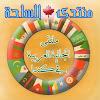Assaha Magazine