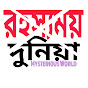 Mysterious World Bangla
