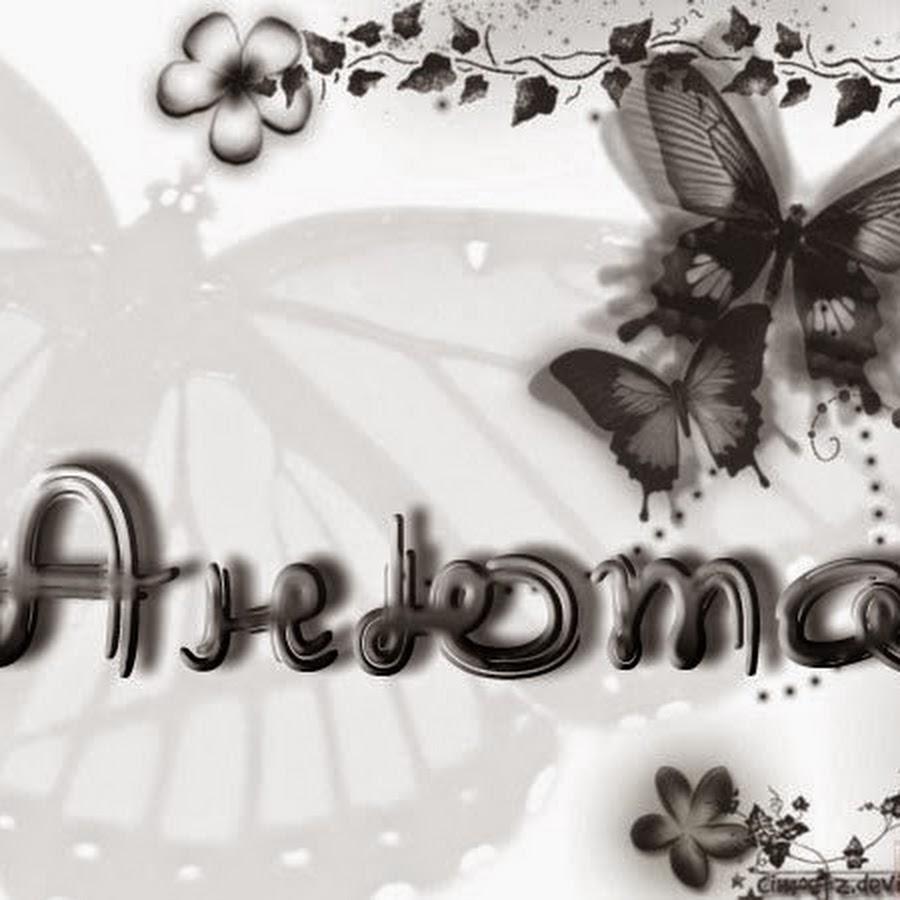 Картинки с именем анна анюта