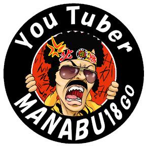マナブ18号 YouTuber