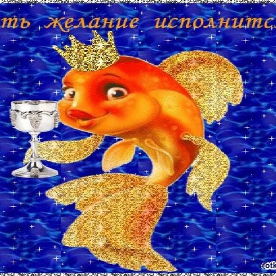 Поздравления на юбилей от золотой рыбки
