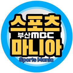 스포츠마니아TV 부산MBC (SportsManiaTV)