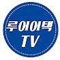 루어어택TV