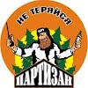 PartizanGPS