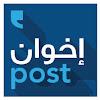 إخوان بوست - IkhwanPost
