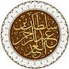 الشيخ سلطان العيد
