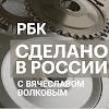 Сделано в России РБК