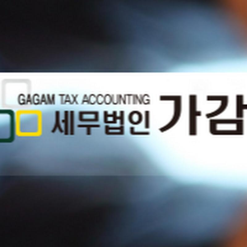 세금의 모든것 – 세무법인 가감