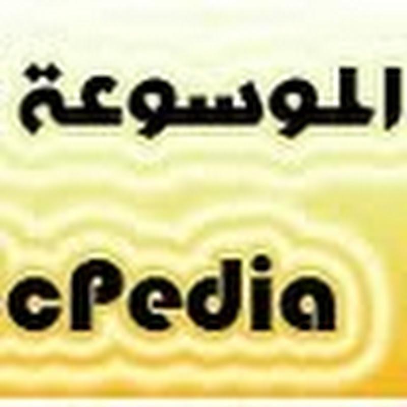 ArabicPedia | الموسوعة العربية