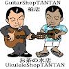 Guitar & Ukulele Shop TANTAN